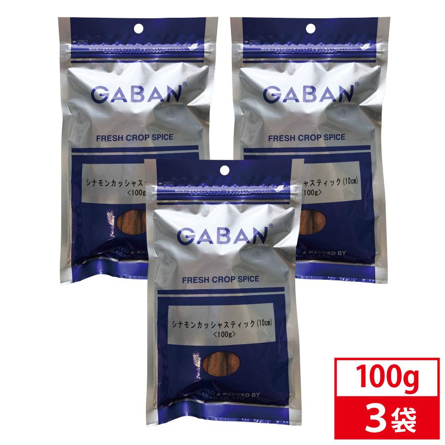 料理に欠かせないスパイス 3袋セット GABAN ギャバン 賜物 送料無料 一部地域を除く シナモンカッシャスティック ハーブ スパイス 10cm 100g