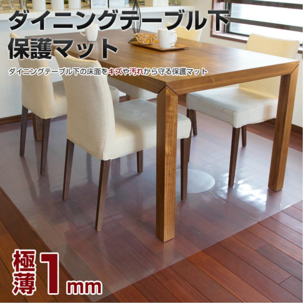 180cm×200cm 透明ダイニングテーブル 床保護マット 極薄1mm厚 アキレス 透明 床 キズ防止 日本製 防汚 ダイニング保護 送料無料