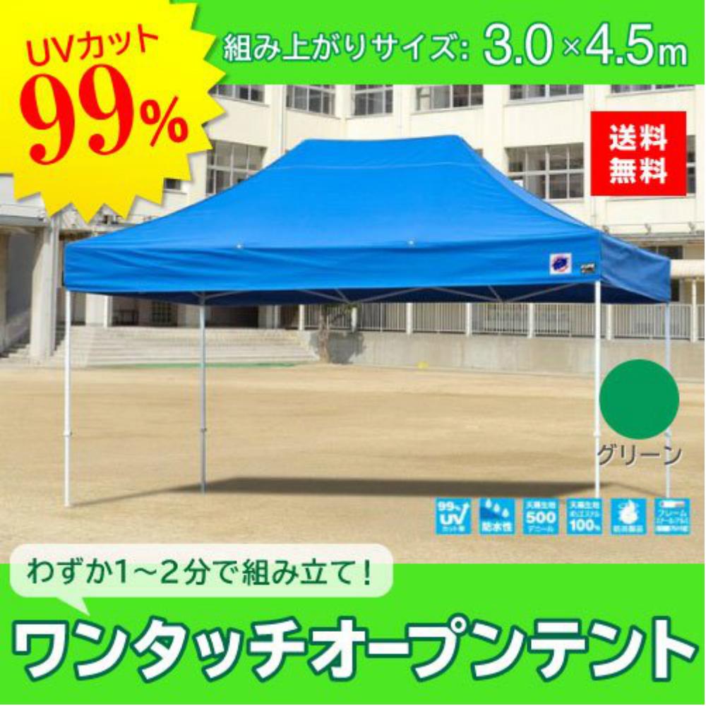 E-ZUP イージーアップ イージーアップテント 組み立てテント デラックス(スチールタイプ) [DX45-17GR] 3.0m×4.5m 天幕色:緑 グリーン 防水 防炎 紫外線カット99%