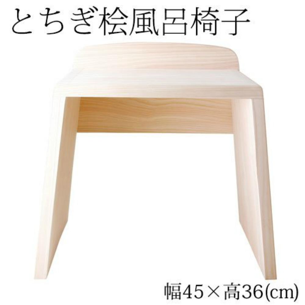 とちぎ桧浴室用風呂椅子大Cypress bath chair, Tochigi craft全幅450×全奥行290×全高420mm重さ3.3kg