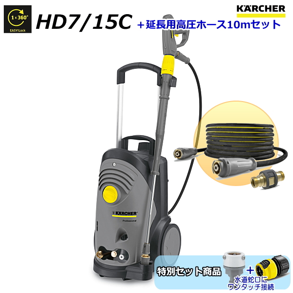 Karcher commercial pressure washing machine HD7/15 C + extension  high-pressure hose 10 m set (KARCHER commercial pressure washing machine  high