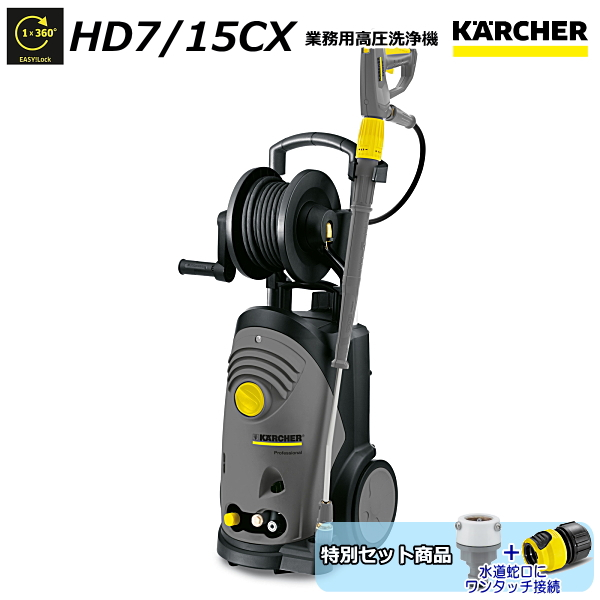 Power Washing Machine >> Sanwakihan Karcher Commercial Pressure Washing Machine Hd7 15 Cx