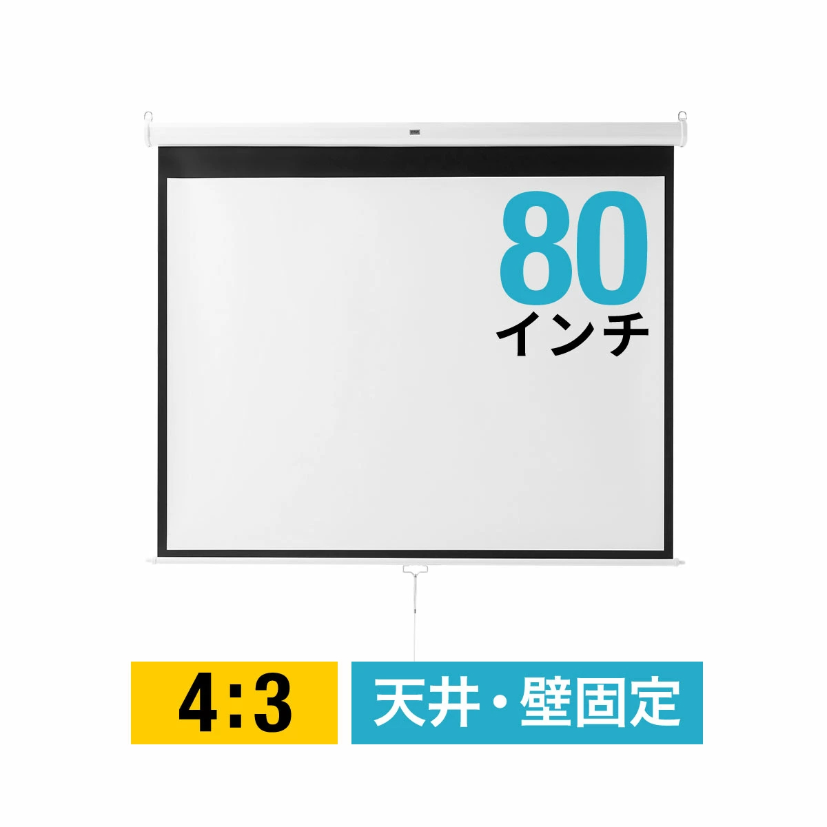 プロジェクタースクリーン 80インチ 4:3 吊り下げ式 天井 壁掛け ホームシアター スロー巻き上げ式 [100-PRS016]