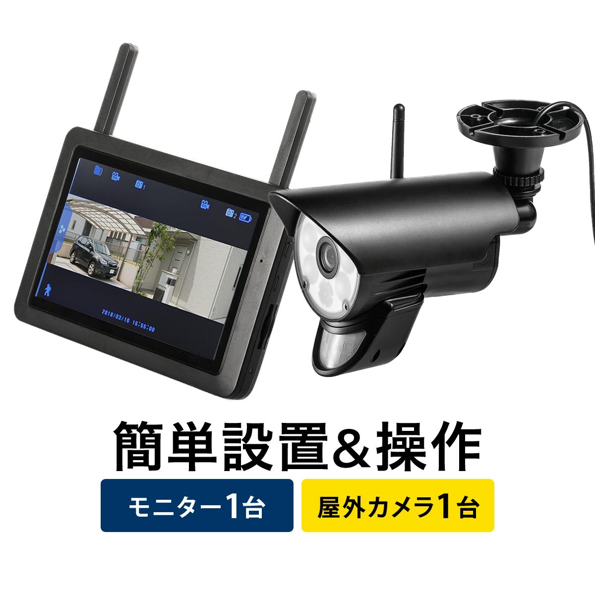 防犯カメラ&ワイヤレスモニターセット フルHD対応 センサーライト 防水屋外対応カメラ ワイヤレスカメラ1台セット SDカード 録画対応 監視カメラ LED 夜間 暗闇 暗視 動体検知 人体感知 家庭用 簡単設置