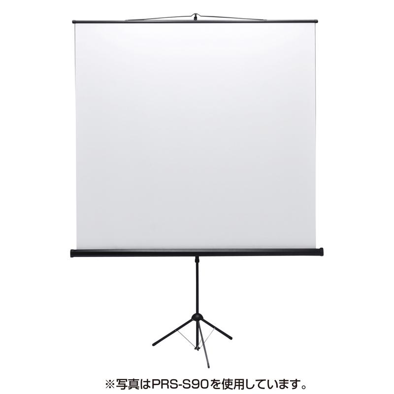 プロジェクタースクリーン 80インチ 床置き 三脚式