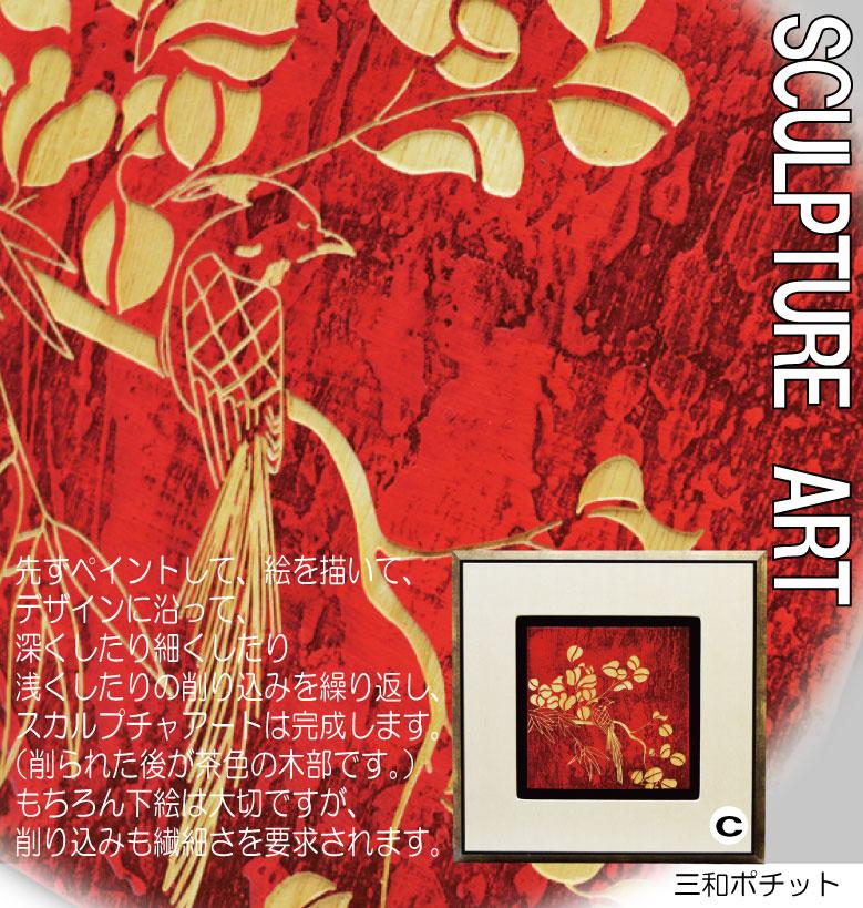 【送料無料】木彫りアート スカルプチャーアートパネル 花と鳥 赤C モダン 壁掛け 木製 アジアン雑貨 インテリア 60×60