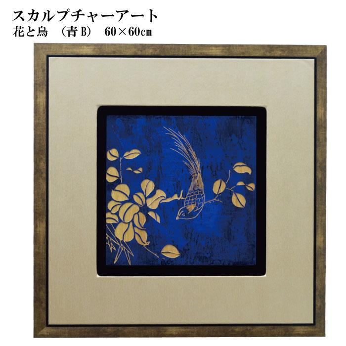 【送料無料】木彫りアート スカルプチャーアートパネル 花と鳥 青B モダン 壁掛け 木製 アジアン雑貨 インテリア 60×60