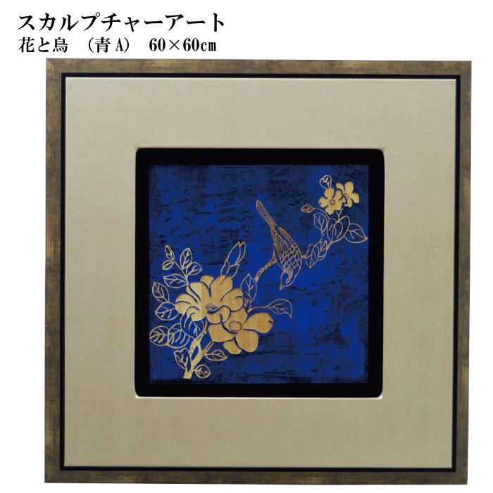 【送料無料】木彫りアート スカルプチャーアートパネル 花と鳥 青A モダン 壁掛け 木製 アジアン雑貨 インテリア 60×60