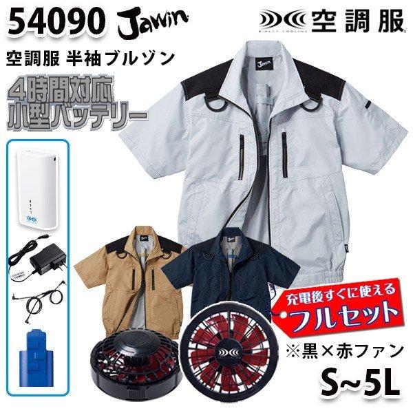 2020新作 Jawin 54090 Sから5L  空調服フルセット4時間対応 半袖ブルゾン 黒×赤ファン 自重堂 SALEセール
