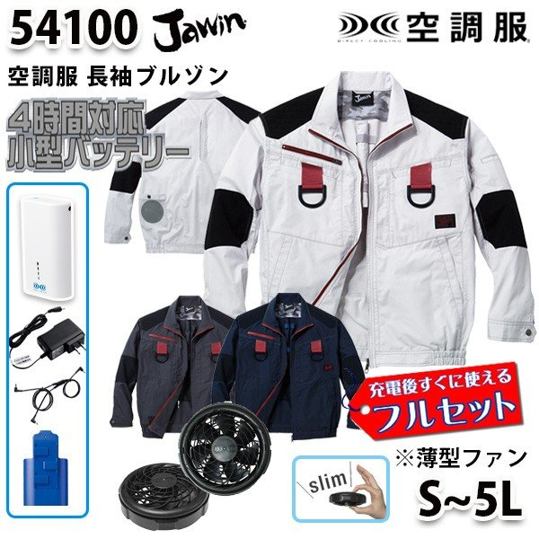 2020新作 薄型ファン Jawin 54100 Sから5L  空調服フルセット4時間対応 長袖ブルゾン 自重堂 SALEセール
