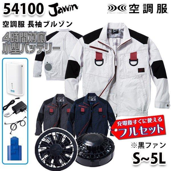 2020新作 Jawin 54100 Sから5L  空調服フルセット4時間対応 長袖ブルゾン ブラックファン 自重堂 SALEセール