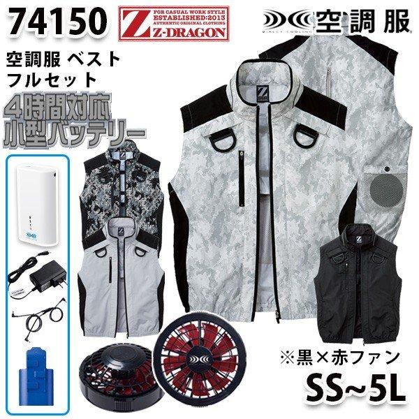 2020新作 Z-DRAGON 74150 SSから5L  空調服フルセット4時間対応 ベスト 黒×赤ファン 自重堂 SALEセール