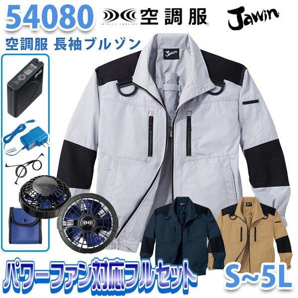 Jawin 54080 Sから5L空調服2020パワーファンフルセット 長袖ブルゾン 自重堂 SALEセール