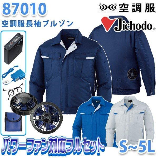 自重堂 87010空調服2020パワーファンフルセット 長袖ブルゾン ポリエステル100% Sから5L SALEセール