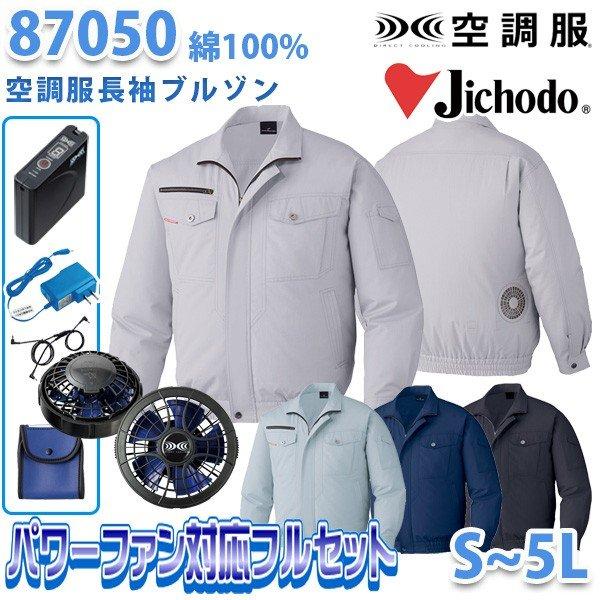Jichodo 87050 Sから5L空調服2020パワーファンフルセット 長袖ブルゾン 自重堂 SALEセール
