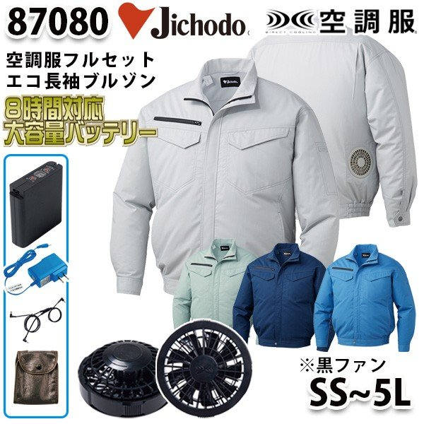 Jichodo 87080空調服8時間対応フルセット エコ長袖ブルゾンSSから5L 黒ファン自重堂 SALEセール