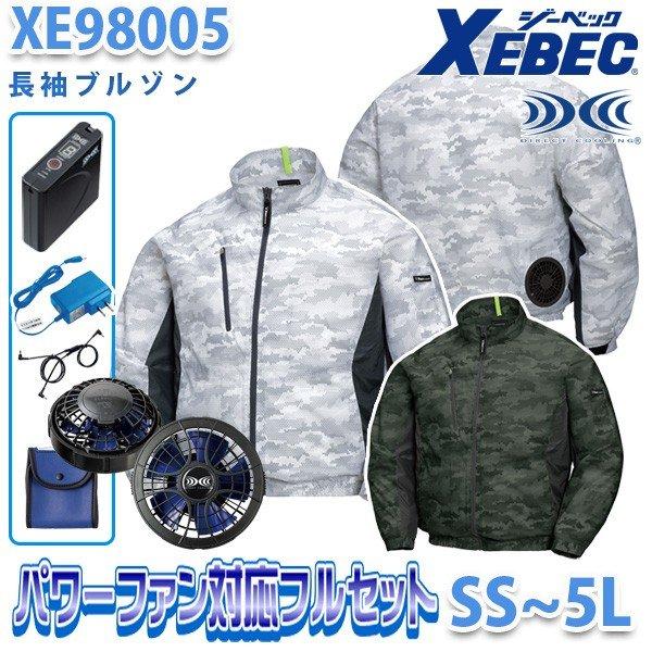 XEBECジーベック XE98005カモ柄空調服2020パワーファンフルセット 長袖ブルゾン 刺繍無料キャンペーン中 SALEセール