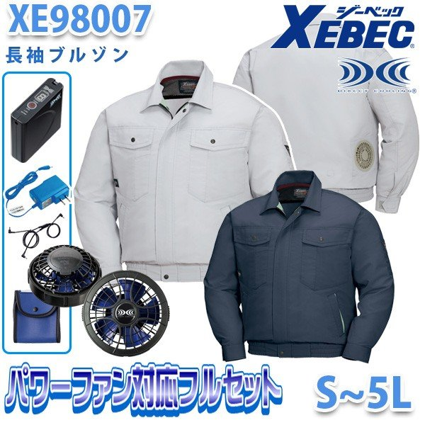 XEBECジーベック XE98007空調服2020パワーファンフルセット 長袖ブルゾン 刺繍無料キャンペーン中 SALEセール