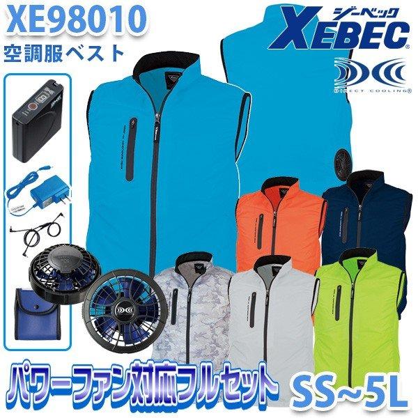 XEBECジーベック XE98010 SSから5L  空調服2020パワーファンフルセット ベスト 刺繍無料キャンペーン中 SALEセール