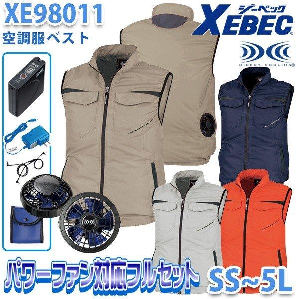 XEBECジーベック XE98011 SSから5L  空調服2020パワーファンフルセット ベスト 刺繍無料キャンペーン中 SALEセール
