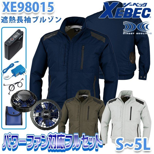 XEBECジーベック XE98015 Sから5L  空調服2020パワーファンフルセット 遮熱ブルゾン 刺繍無料キャンペーン中 SALEセール