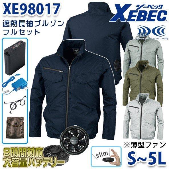 XEBEC 薄型ファン XE98017 Sから5L  空調服フルセット8時間対応 遮熱長袖ブルゾン 刺繍無料キャンペーン中 SALEセール