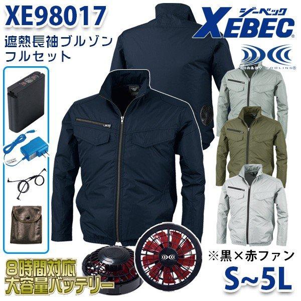 XEBEC XE98017 Sから5L  空調服フルセット8時間対応 遮熱長袖ブルゾン 黒×赤ファン 刺繍無料キャンペーン中 SALEセール