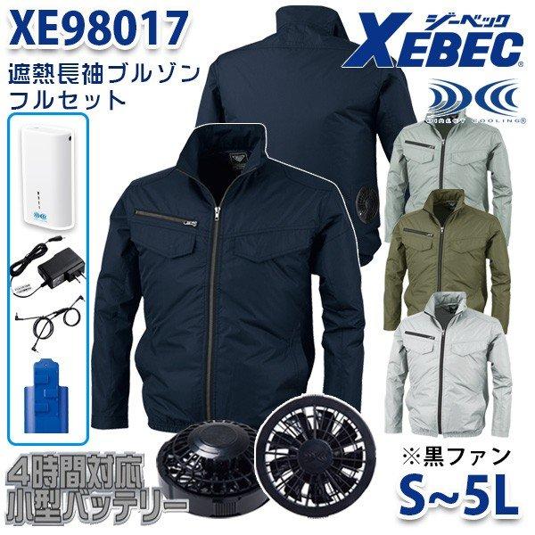 XEBEC XE98017 Sから5L  空調服フルセット4時間対応 遮熱長袖ブルゾン ブラックファン 刺繍無料キャンペーン中 SALEセール