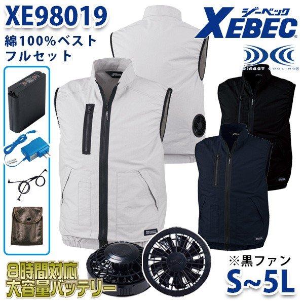 XEBEC XE98019 Sから5L  空調服フルセット8時間対応 綿100%ベスト ブラックファン 刺繍無料キャンペーン中 SALEセール