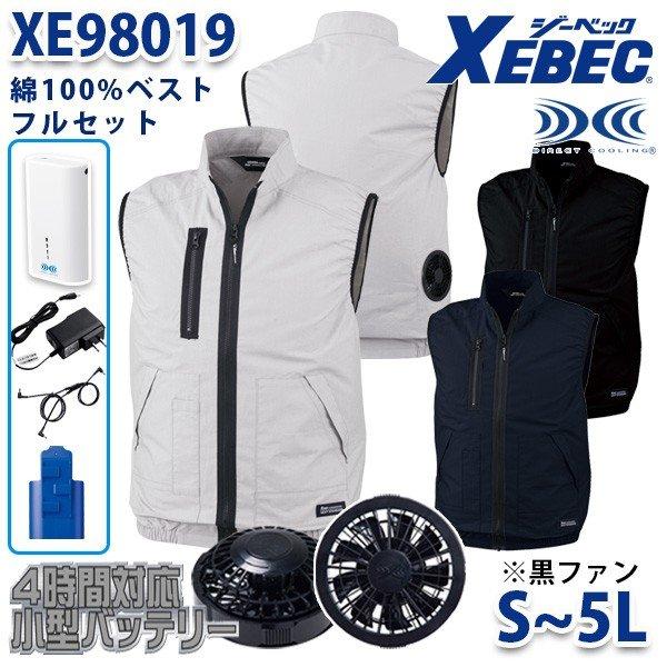 XEBEC XE98019 Sから5L  空調服フルセット4時間対応 綿100%ベスト ブラックファン 刺繍無料キャンペーン中 SALEセール