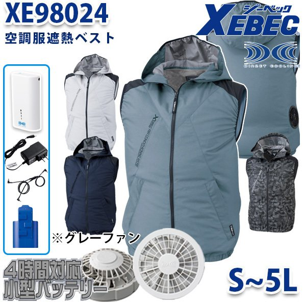 ジーベック 着後レビューで 送料無料 XEBEC 空調服 遮熱ベスト 贈呈 XE98024 空調服フルセット4時間対応 SSから5L グレーファン 刺繍無料キャンペーン中 SALEセール
