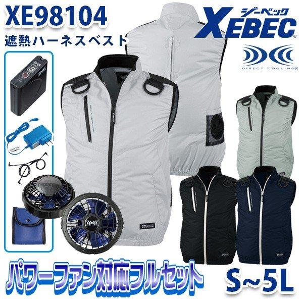XEBECジーベック XE98104 SSから5L  空調服2020パワーファンフルセット 遮熱ベスト 刺繍無料キャンペーン中 SALEセール