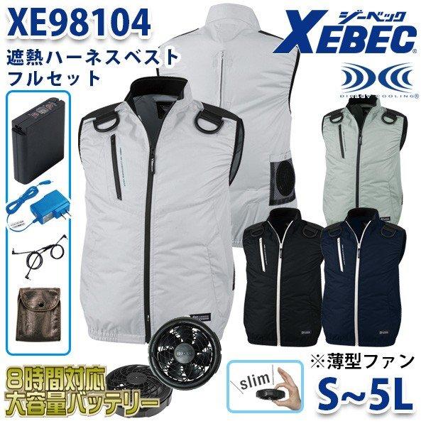 XEBEC 薄型ファン XE98104 SSから5L  空調服フルセット8時間対応 遮熱ベスト 刺繍無料キャンペーン中 SALEセール