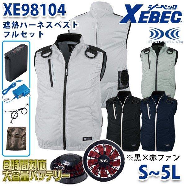XEBEC XE98104 SSから5L  空調服フルセット8時間対応 遮熱ベスト 黒×赤ファン 刺繍無料キャンペーン中 SALEセール