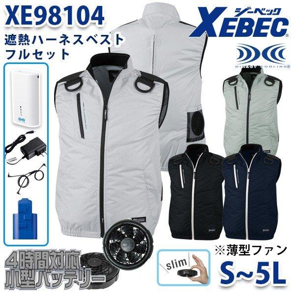 XEBEC 薄型ファン XE98104 SSから5L  空調服フルセット4時間対応 遮熱ベスト 刺繍無料キャンペーン中 SALEセール