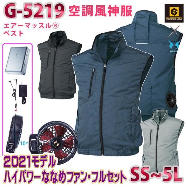 GLADIATOR 数量限定アウトレット最安価格 空調風神服 フルセット ボルトクールコーコスCO-COSベスト SSから5L 訳あり 2021モデルGLADIATOR×空調風神服ハイパワーななめファンフルセットG-5219