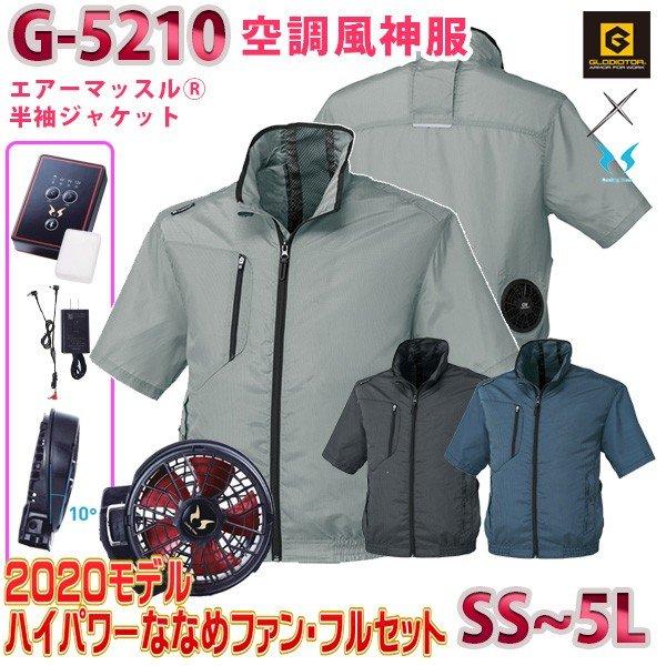 GLADIATOR×空調風神服ハイパワーななめファンフルセットG-5210 SSから5L エアーマッスルコーコス CO-COS半袖ジャケット
