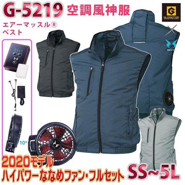GLADIATOR×空調風神服ハイパワーななめファンフルセットG-5219 SSから5L エアーマッスルコーコスCO-COSベスト