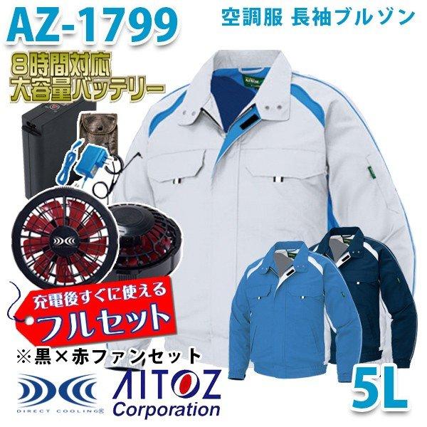 AZ-1799 AITOZ 空調服フルセット8時間対応 長袖ブルゾンエコワーカー型 5L 黒×赤ファン アイトス 刺繍無料キャンペーン中 SALEセール