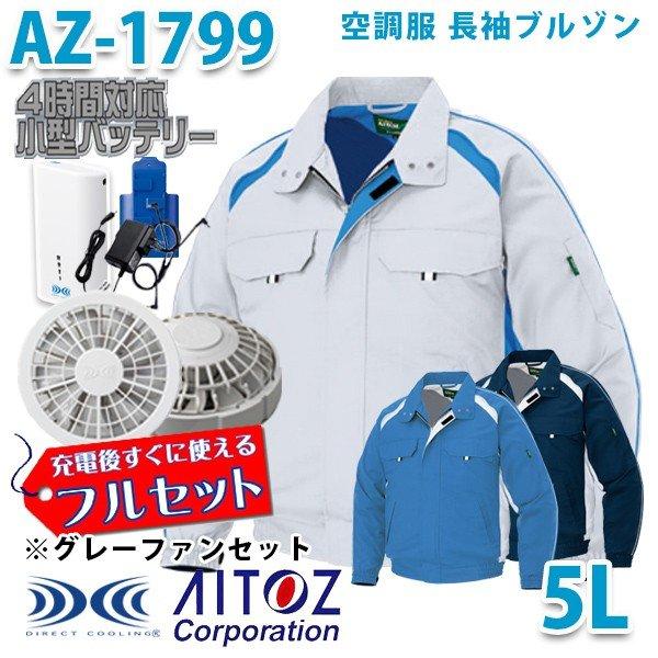 AZ-1799 AITOZ 空調服フルセット4時間対応 長袖ブルゾンエコワーカー型 5L グレーファン アイトス 刺繍無料キャンペーン中 SALEセール