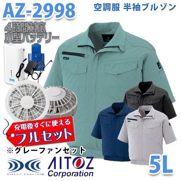 AZITO AZ-2998 5L  空調服フルセット4時間対応 半袖ブルゾン 男女兼用 グレーファン AITOZ
