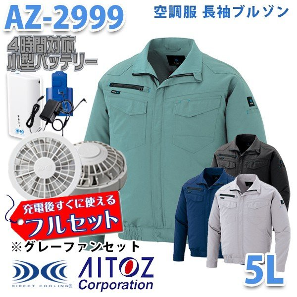 AZITO AZ-2999 5L  空調服フルセット4時間対応 長袖ブルゾン 男女兼用 グレーファン AITOZ