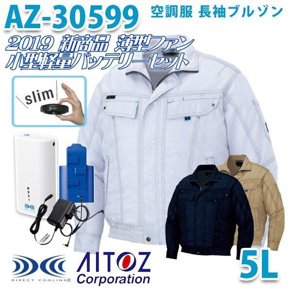 AZ-30599 AITOZ 2019新 薄型ファン 空調服フルセット4時間対応 長袖ブルゾン30530型 5L アイトス 刺繍無料キャンペーン中 SALEセール