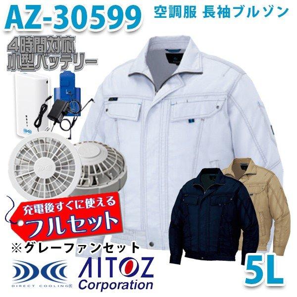 AZ-30599 AITOZ 空調服フルセット4時間対応 長袖ブルゾン30530型 5L グレーファン アイトス 刺繍無料キャンペーン中 SALEセール