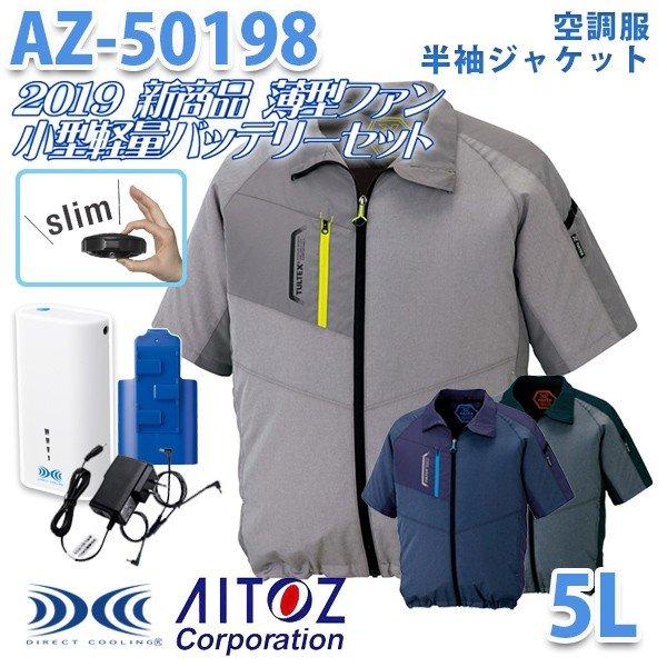 TULTEX 2019新 薄型ファン AZ-50198 5L 空調服フルセット 4時間 半袖ジャケット 男女兼用 AITOZ