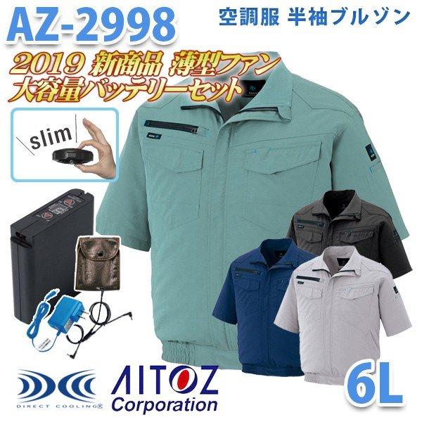 AZITO 2019新 薄型ファン AZ-2998 6L 空調服フルセット 8時間 半袖ブルゾン 男女兼用 AITOZ