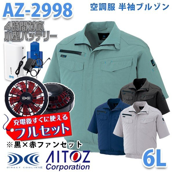 AZITO AZ-2998 6L  空調服フルセット4時間対応 半袖ブルゾン 男女兼用 黒×赤ファン AITOZ