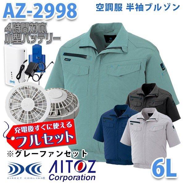 AZITO AZ-2998 6L  空調服フルセット4時間対応 半袖ブルゾン 男女兼用 グレーファン AITOZ