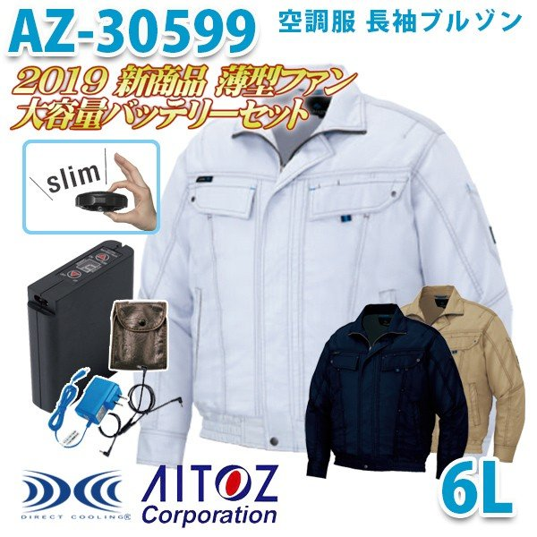AZ-30599 AITOZ 2019新 薄型ファン 空調服フルセット8時間対応 長袖ブルゾン30530型 6L アイトス 刺繍無料キャンペーン中 SALEセール