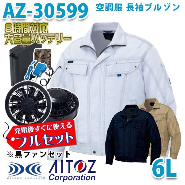 AZ-30599 AITOZ 空調服フルセット8時間対応 長袖ブルゾン30530型 6L ブラックファン アイトス 刺繍無料キャンペーン中 SALEセール